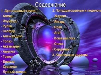 Содержание 1. Драгоценные камни - Алмаз - Изумруд - Рубин - Сапфир - Александ...