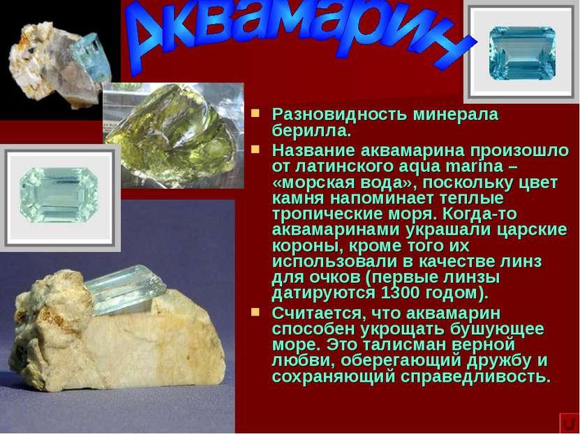 Разновидность минерала берилла. Название аквамарина произошло от латинского a...