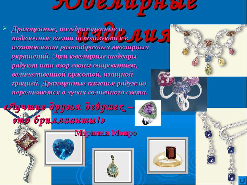 Ювелирные изделия Драгоценные, полудрагоценные и поделочные камни используютс...