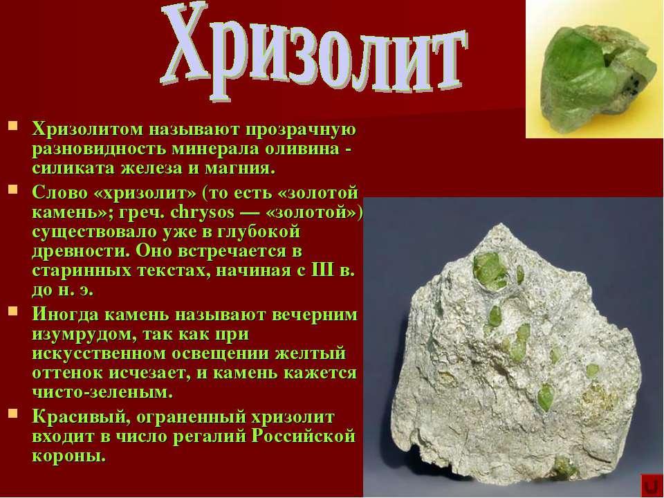 Хризолитом называют прозрачную разновидность минерала оливина - силиката желе...