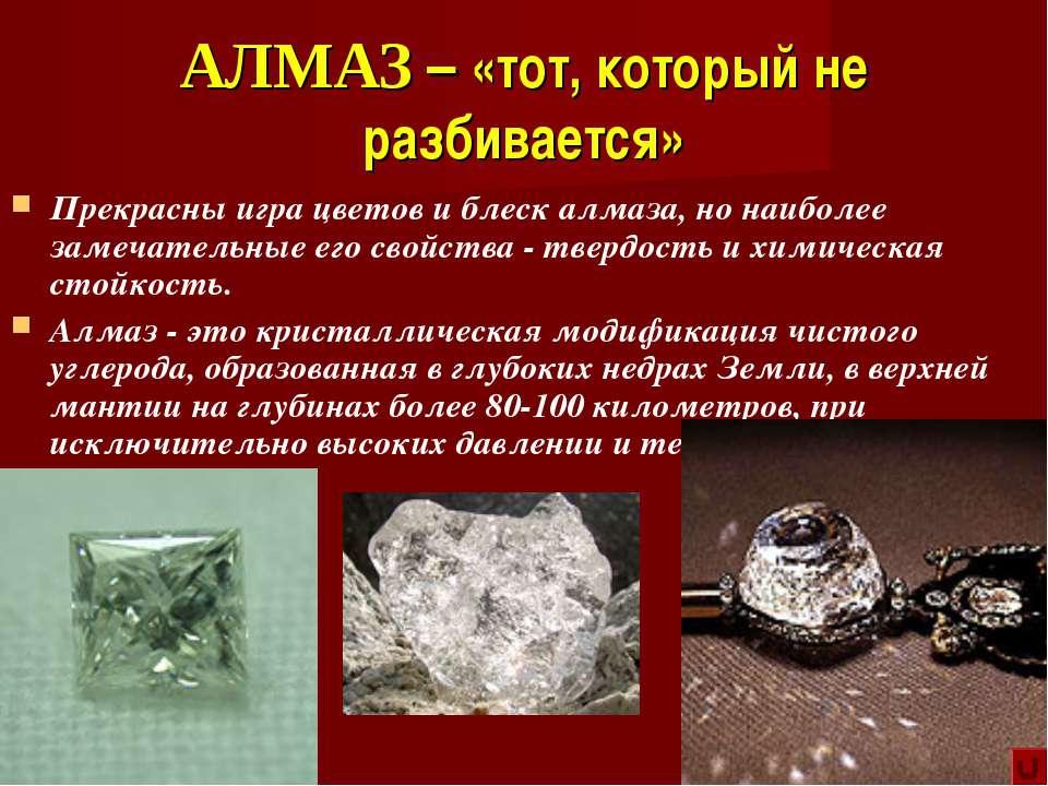 АЛМАЗ – «тот, который не разбивается» Прекрасны игра цветов и блеск алмаза, н...