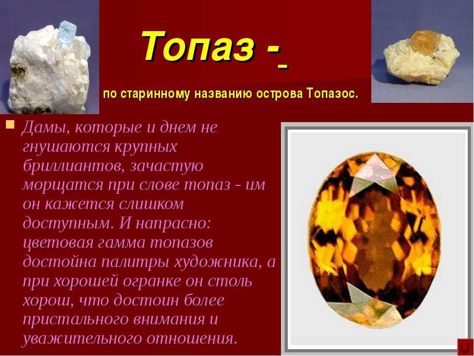 Топаз - Дамы, которые и днем не гнушаются крупных бриллиантов, зачастую морща...