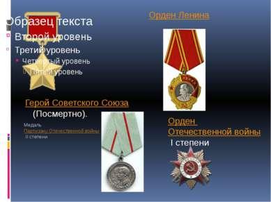 Медаль Партизану Отечественной войны II степени Герой Советского Союза (Посме...