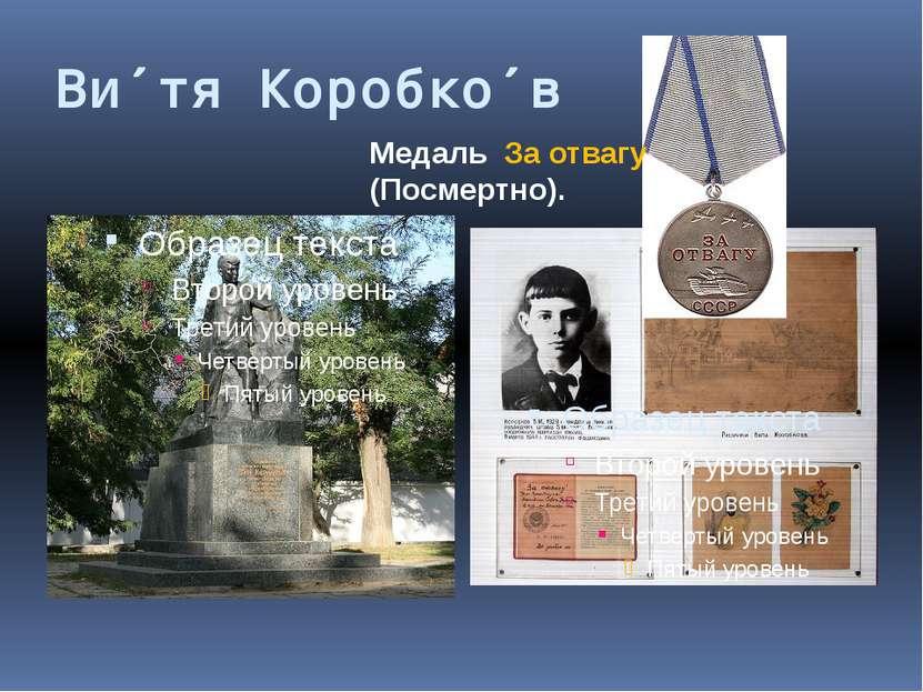 Ви тя Коробко в Медаль За отвагу (Посмертно).