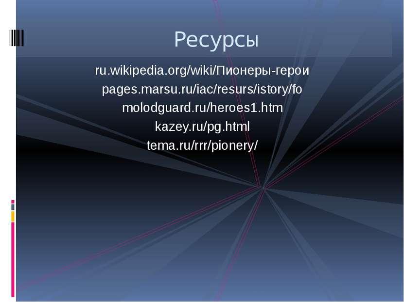 ru.wikipedia.org/wiki/Пионеры-герои pages.marsu.ru/iac/resurs/istory/fo molod...
