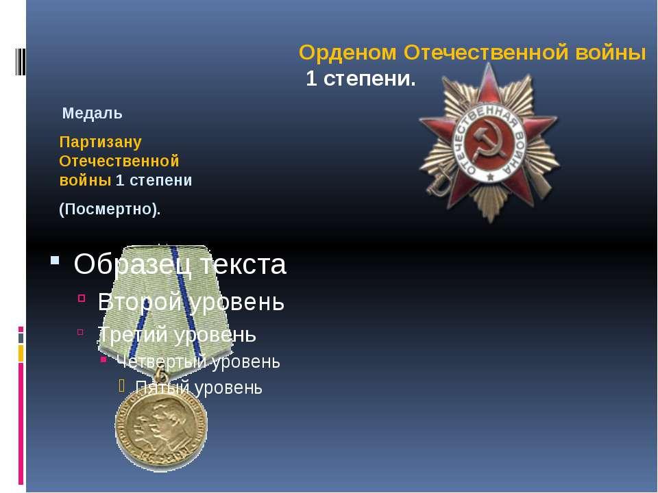 Медаль Партизану Отечественной войны 1 степени (Посмертно). Орденом Отечестве...