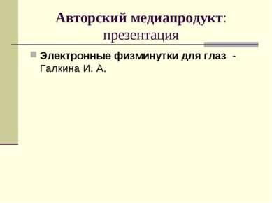 Авторский медиапродукт: презентация Электронные физминутки для глаз - Галкина...