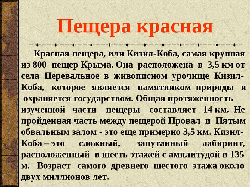 Красная пещера, или Кизил-Коба, самая крупная из 800 пещер Крыма. Она располо...