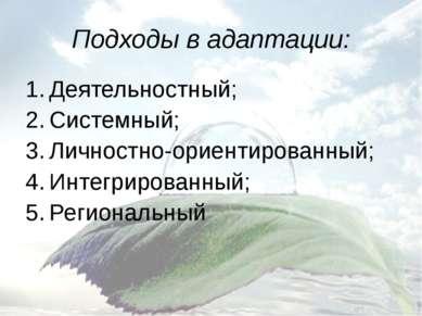 Подходы в адаптации: Деятельностный; Системный; Личностно-ориентированный; Ин...