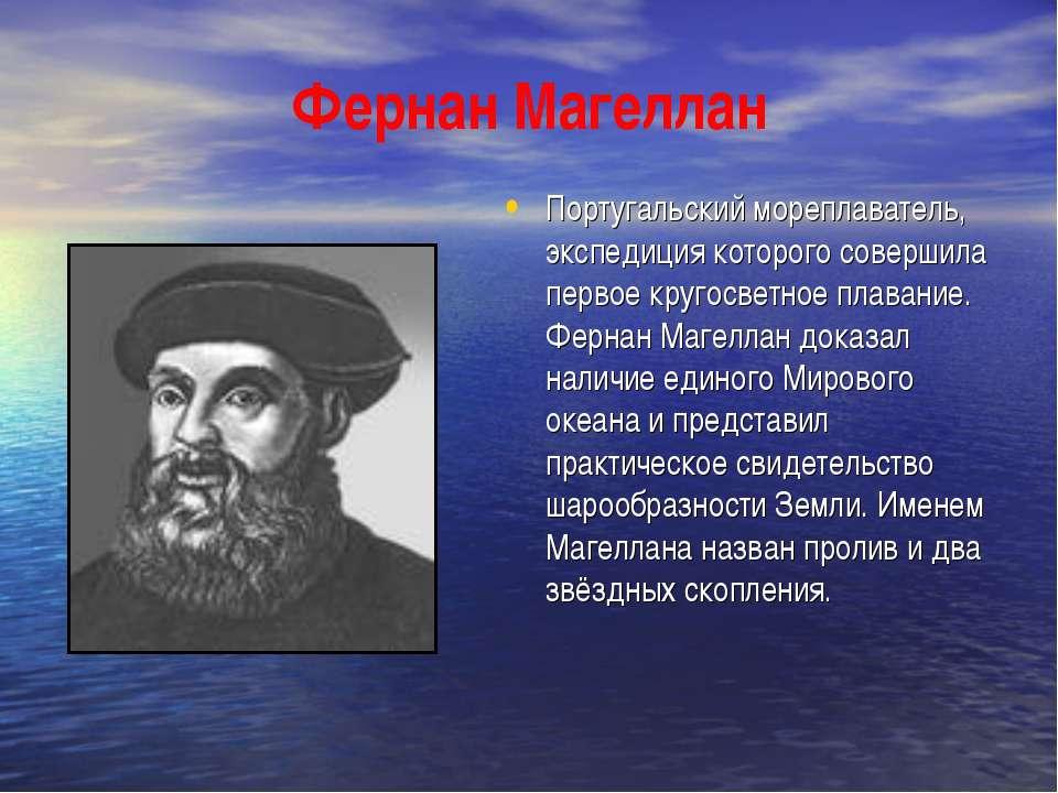 Фернан Магеллан Португальский мореплаватель, экспедиция которого совершила пе...