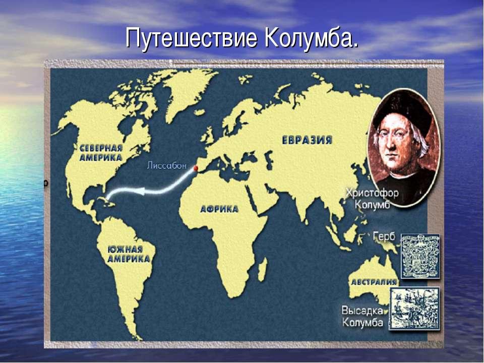 Путешествие Колумба.