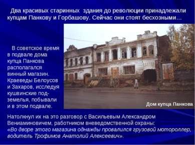 Два красивых старинных здания до революции принадлежали купцам Панкову и Горб...