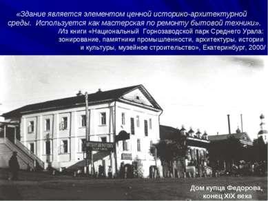 «Здание является элементом ценной историко-архитектурной среды. Используется ...