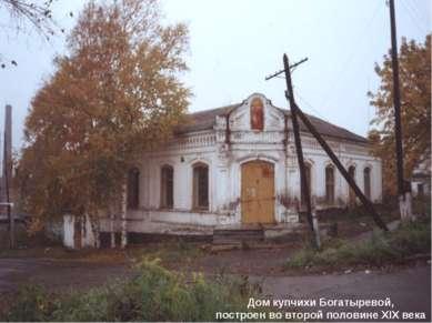 Дом купчихи Богатыревой, построен во второй половине XIX века