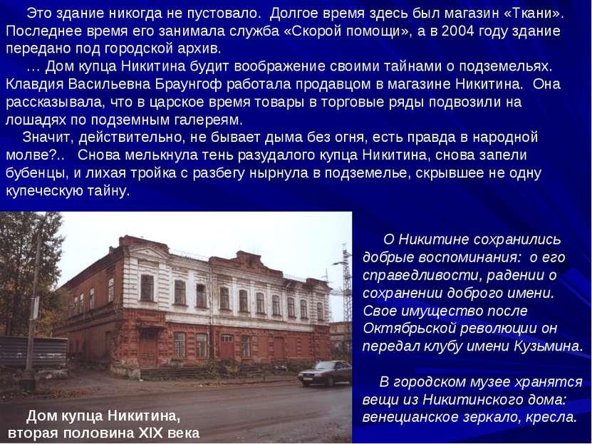 О Никитине сохранились добрые воспоминания: о его справедливости, радении о с...