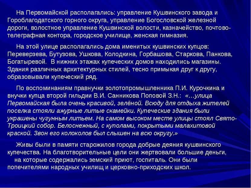 На Первомайской располагались: управление Кушвинского завода и Гороблагодатск...