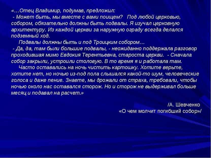 «…Отец Владимир, подумав, предложил: - Может быть, мы вместе с вами поищем? П...