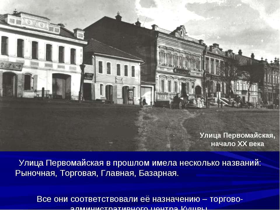 Улица Первомайская в прошлом имела несколько названий: Рыночная, Торговая, Гл...