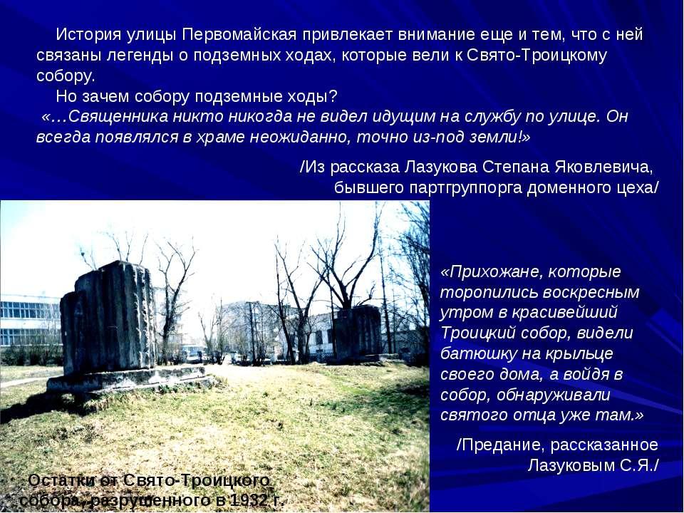 Остатки от Свято-Троицкого собора, разрушенного в 1932 г. История улицы Перво...