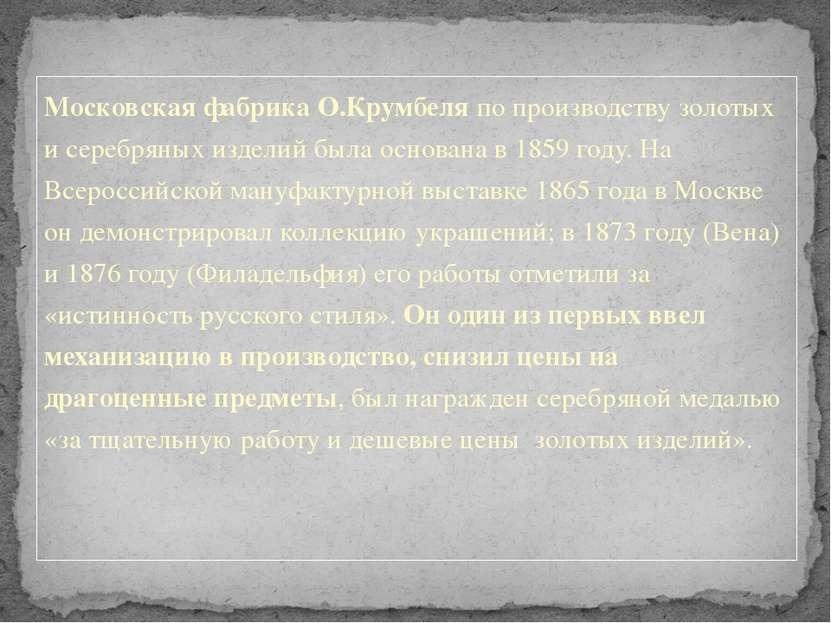 Московская фабрика О.Крумбеляпо производствузолотых и серебряных изделий бы...