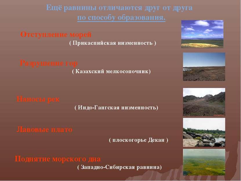 Лавовые плато ( плоскогорье Декан ) Отступление морей ( Прикаспийская низменн...