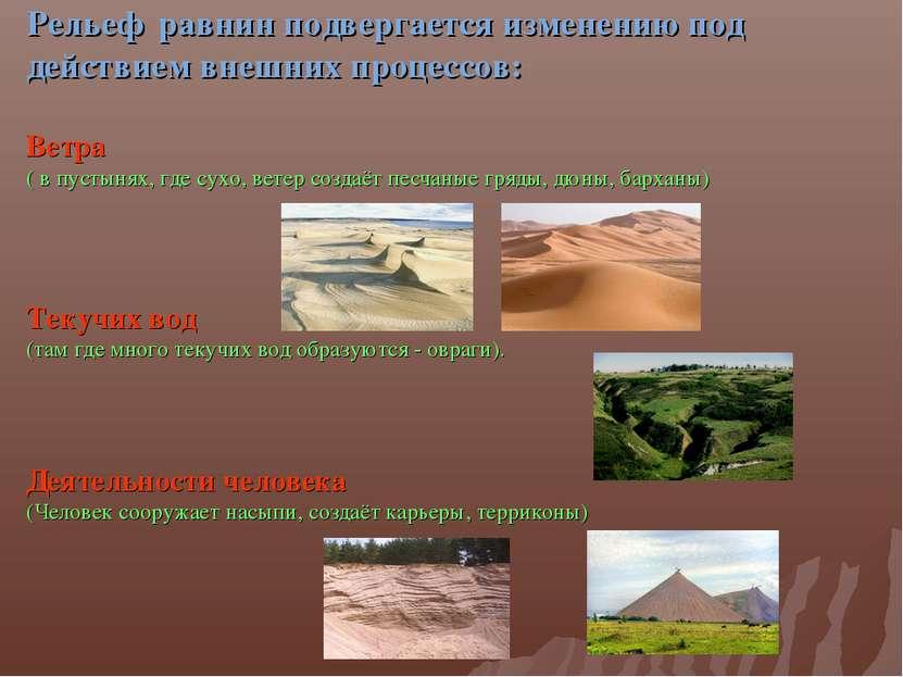 Рельеф равнин подвергается изменению под действием внешних процессов: Ветра (...