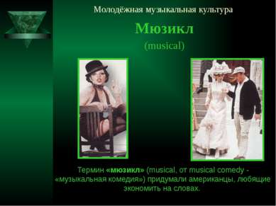 Молодёжная музыкальная культура Мюзикл (musical) Термин «мюзикл» (musical, от...