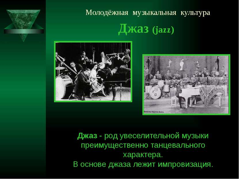 Молодёжная музыкальная культура Джаз (jazz) Джаз - род увеселительной музыки ...