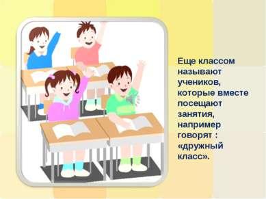 Еще классом называют учеников, которые вместе посещают занятия, например гово...