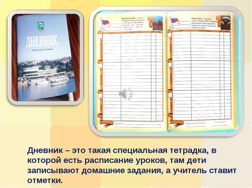 Дневник – это такая специальная тетрадка, в которой есть расписание уроков, т...