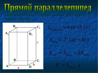 – это параллелепипед, у которого боковые грани являются прямоугольниками. А В...