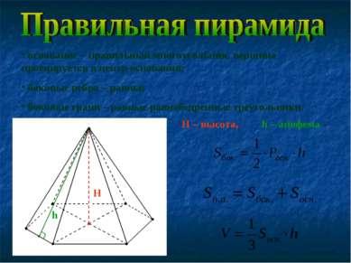 основание – правильный многоугольник, вершина проецируется в центр основания;...