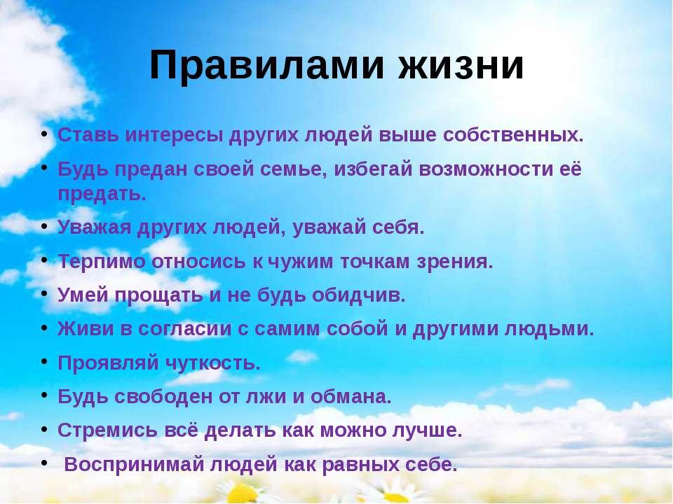 Правилами жизни Ставь интересы других людей выше собственных. Будь предан сво...