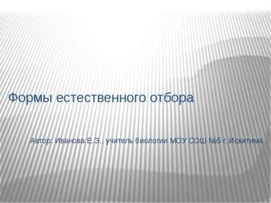 Автор: Иванова Е.Э., учитель биологии МОУ СОШ №5 г. Искитима Формы естественн...