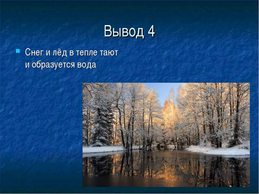Вывод 4 Снег и лёд в тепле тают и образуется вода