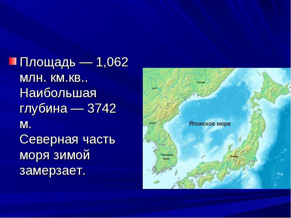 Площадь — 1,062 млн. км.кв.. Наибольшая глубина — 3742 м. Северная часть моря...