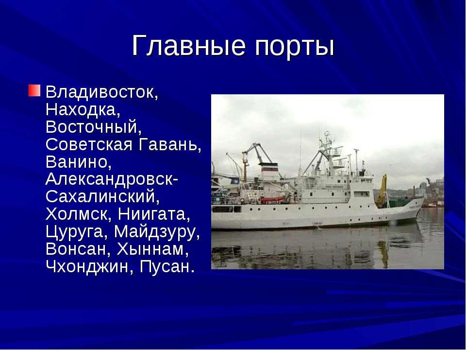 Главные порты Владивосток, Находка, Восточный, Советская Гавань, Ванино, Алек...