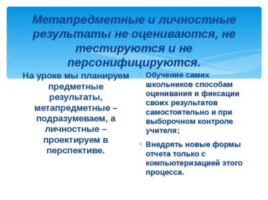 Метапредметные и личностные результаты не оцениваются, не тестируются и не пе...