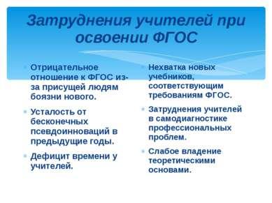 Затруднения учителей при освоении ФГОС Отрицательное отношение к ФГОС из-за п...