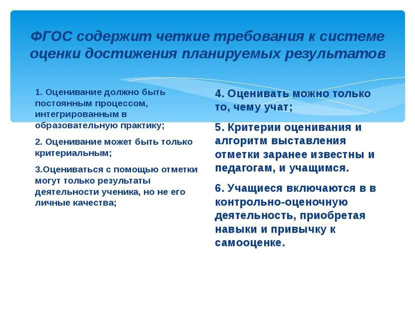 ФГОС содержит четкие требования к системе оценки достижения планируемых резул...