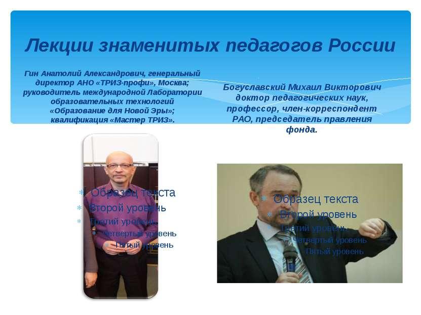 Лекции знаменитых педагогов России Гин Анатолий Александрович, генеральный ди...