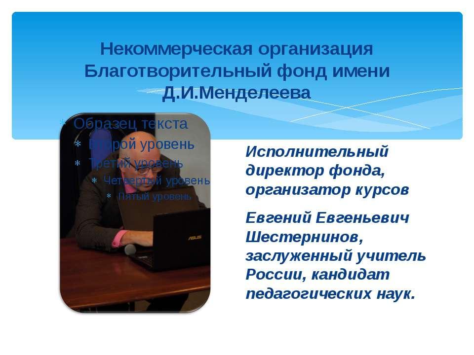 Некоммерческая организация Благотворительный фонд имени Д.И.Менделеева Исполн...