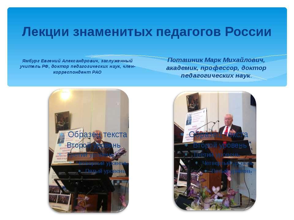 Лекции знаменитых педагогов России Ямбург Евгений Александрович, заслуженный ...