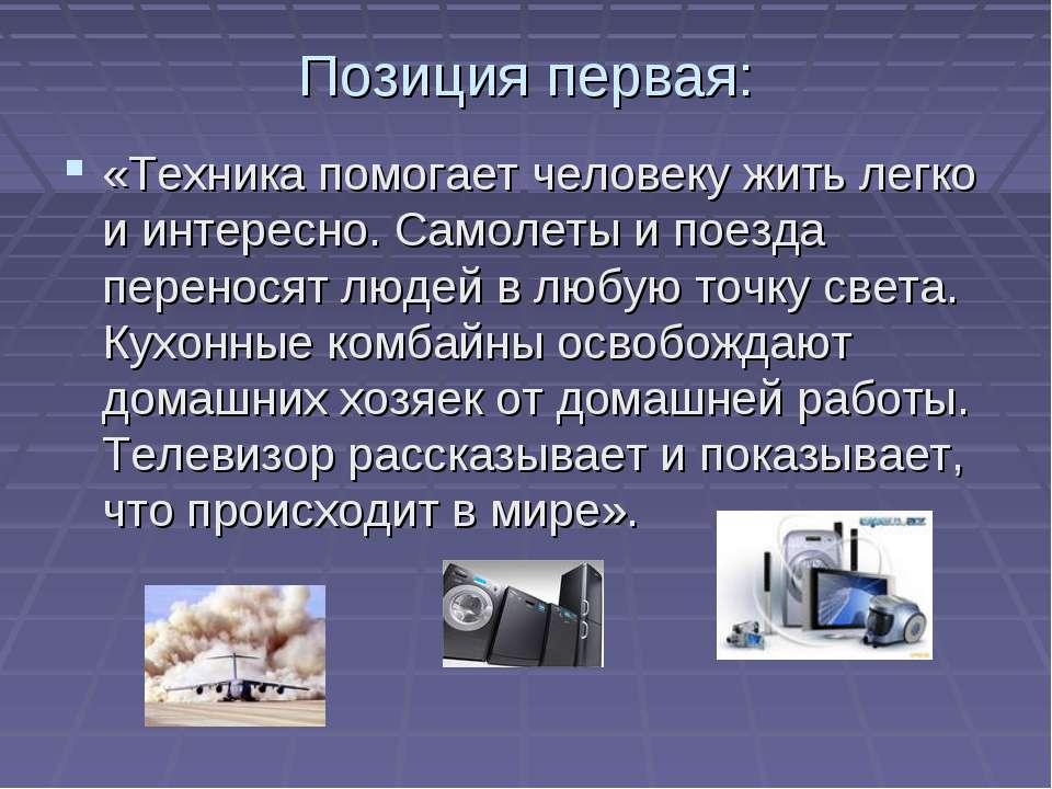 Позиция первая: «Техника помогает человеку жить легко и интересно. Самолеты и...