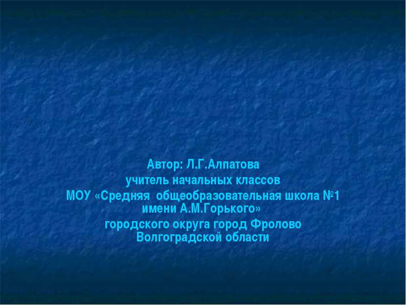 Автор: Л.Г.Алпатова учитель начальных классов МОУ «Средняя общеобразовательна...
