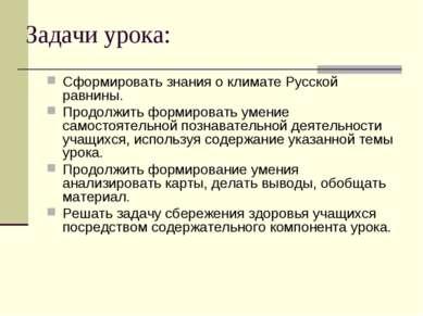 Задачи урока: Сформировать знания о климате Русской равнины. Продолжить форми...