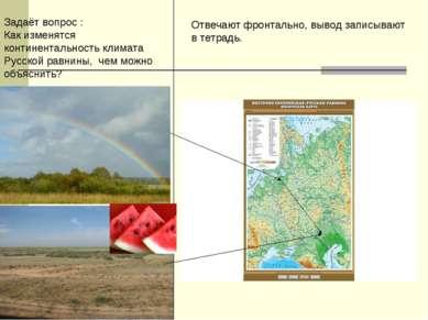 Задаёт вопрос : Как изменятся континентальность климата Русской равнины, чем ...