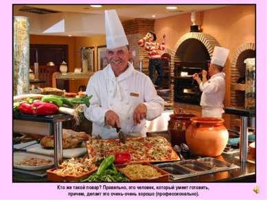 Кто же такой повар? Правильно, это человек, который умеет готовить, причем, д...