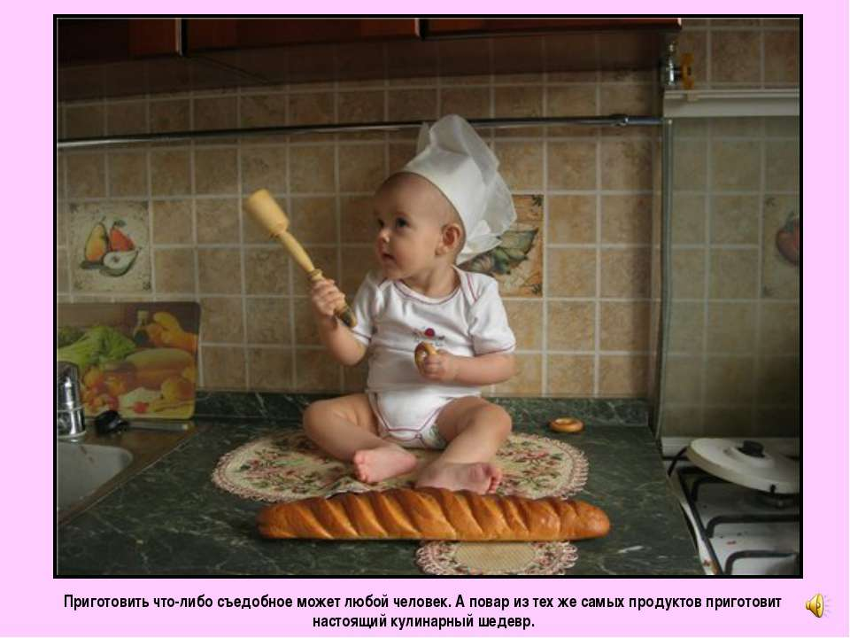 Приготовить что-либо съедобное может любой человек. А повар из тех же самых п...