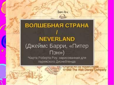 ВОЛШЕБНАЯ СТРАНА / NEVERLAND (Джеймс Барри, «Питер Пэн») *Карта Роберта Роу, ...